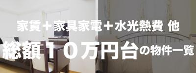 家賃、家具家電、水光熱費他総額10万円台の物件一覧