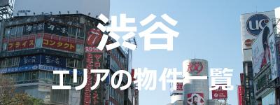 渋谷エリアの物件一覧
