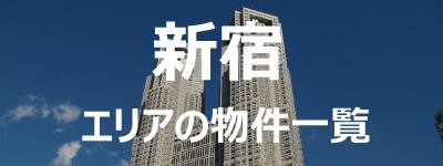 新宿エリアの物件一覧