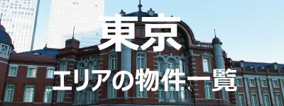 東京都エリアの物件一覧