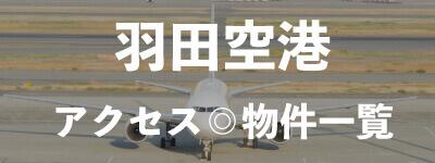 羽田空港アクセス物件一覧