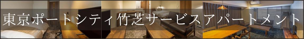 竹芝サービスアパートメントはこちら