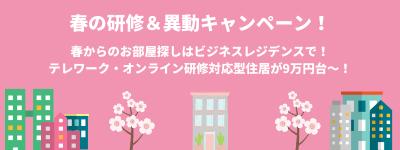 春のキャンペーンバナー