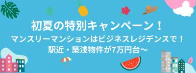 初夏の特別キャンペーンバナー