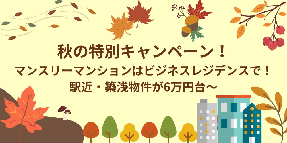 秋の特別キャンペーンバナー